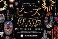 【イベント】うっとり引き込まれる鮮やかなビーズの世界へ