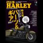 CLUB HARLEY 2017年4月号 Vol.201