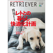 RETRIEVER(レトリーバー) 2017年4月号 Vol.87