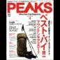 PEAKS 2017年4月号 No.89