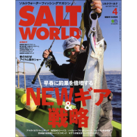 SALT WORLD 2017年4月号 Vol.123