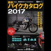 最新バイクカタログ2017