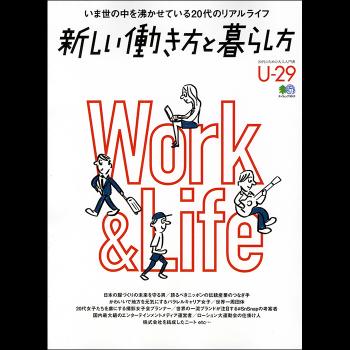 新しい働き方と暮らし方 | エイ出版社