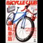 BiCYCLE CLUB 2017年5月号 No.385 [付録あり]