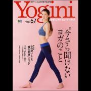 Yogini(ヨギーニ)Vol.57