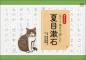 なぞり書きで楽しむ 夏目漱石