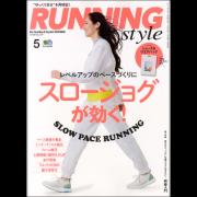 ランニング・スタイル 2017年5月号 Vol.98 [付録あり]