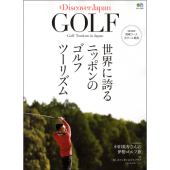 別冊Disocover Japan_GOLF 世界に誇るニッポンのゴルフツーリズム