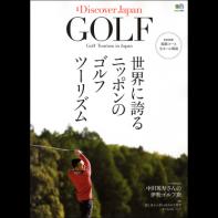 別冊Discover Japan_GOLF 世界に誇るニッポンのゴルフツーリズム