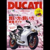 DUCATI Magazine Vol.83 2017年5月号