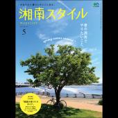 湘南スタイルmagazine 2017年5月号第69号