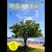 湘南スタイルmagazine 2017年5月号第69号 [付録あり]