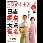 田園都市生活 Vol.63 [付録あり]