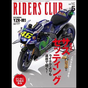 RIDERS CLUB 2017年5月号 No.517