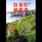 日本の絶景道100選