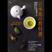 日本茶の教科書
