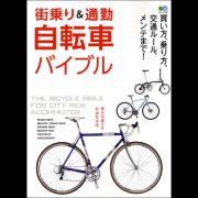 街乗り&通勤自転車バイブル