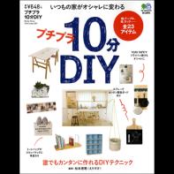 プチプラ10分DIY
