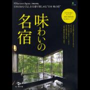 別冊Discover Japan_TRAVEL 味わいの名宿