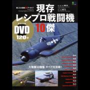 現存レシプロ戦闘機10傑 [付録あり]