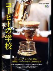 コーヒーの学校
