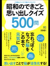 昭和のできごと思い出しクイズ500問