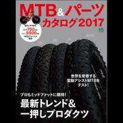 MTB&パーツカタログ 2017