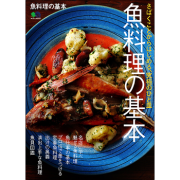 魚料理の基本