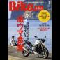 BikeJIN/培倶人 2017年5月号 Vol.171 [付録あり]