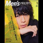 Men's PREPPY 2017年5月号