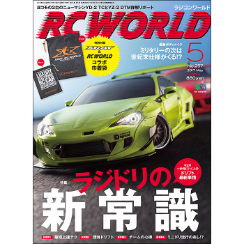 RC WORLD 2017年5月号 No.257
