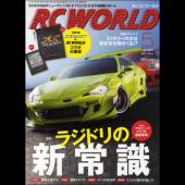 RC WORLD 2017年5月号 No.257
