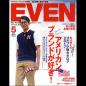 EVEN(イーブン) 2017年5月号 Vol.103