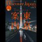 Discover Japan 2017年5月号 Vol.67