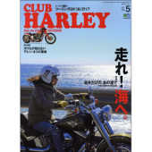 CLUB HARLEY 2017年5月号 Vol.202