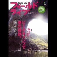 フィールドライフ No.55 2017 春号
