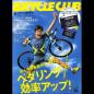 BiCYCLE CLUB 2017年6月号 No.386 [付録あり]