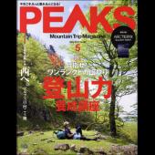 PEAKS 2017年5月号 No.90 [付録あり]