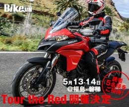 Ducati×BikeJINによる ムルティストラーダ・プレミアム試乗会
