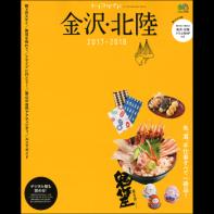トリコガイド 金沢・北陸2017‐2018 [付録あり]