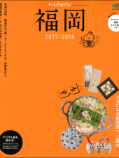トリコガイド 福岡2017‐2018 [付録あり]