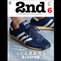 2nd(セカンド)2017年6月号 Vol.123