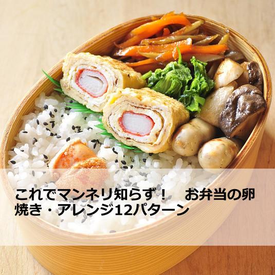 これでマンネリ知らず! お弁当の卵焼き・アレンジ12パターン
