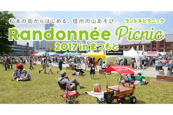 ランドネピクニック2017 in まつもと