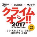 クライムオン!!2017 in OGAWAYAMA