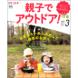 別冊ランドネ 親子でアウトドア! Vol.3