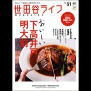 世田谷ライフマガジン No.61