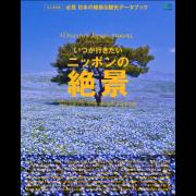別冊Discover Japan いつか行きたいニッポンの絶景