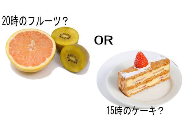 02-1_ケーキOK、フルーツNG