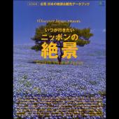 別冊Discover Japan_TRAVEL いつか行きたいニッポンの絶景